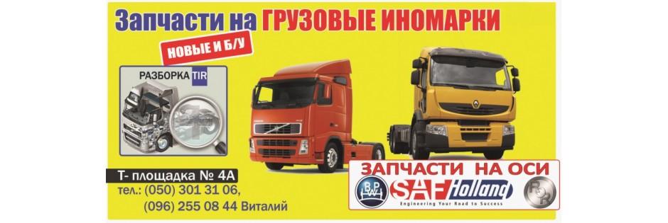 Иномарки, запчасти для грузовых автомобилей,