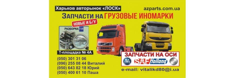 TIR, MAN, DAF, Renault, MB,